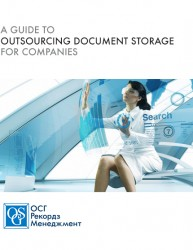 Руководство по аутсорсингу хранения документов для компаний