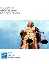 Справочное руководство по архивному законодательству