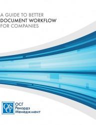 Руководство по улучшению документооборота в компаниях