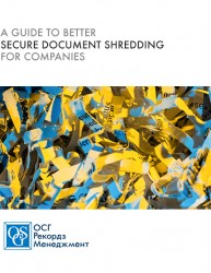 Руководство по совершенствованию уничтожения документов для компаний