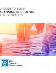 Руководство по оптимизации процесса сканирования документов для компаний