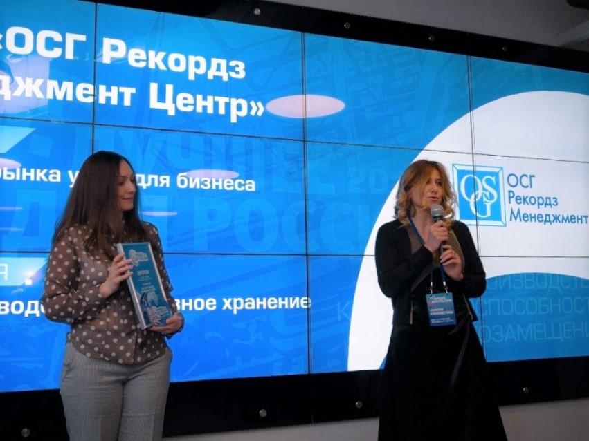 nagrada-luchshee-dlya-Rossii-OSG-Records-Management