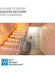 Руководство по восстановлению работы компаний после чрезвычайных ситуаций