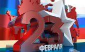 ОСГ Рекордз Менеджмент поздравляет с Днем защитника Отечества!