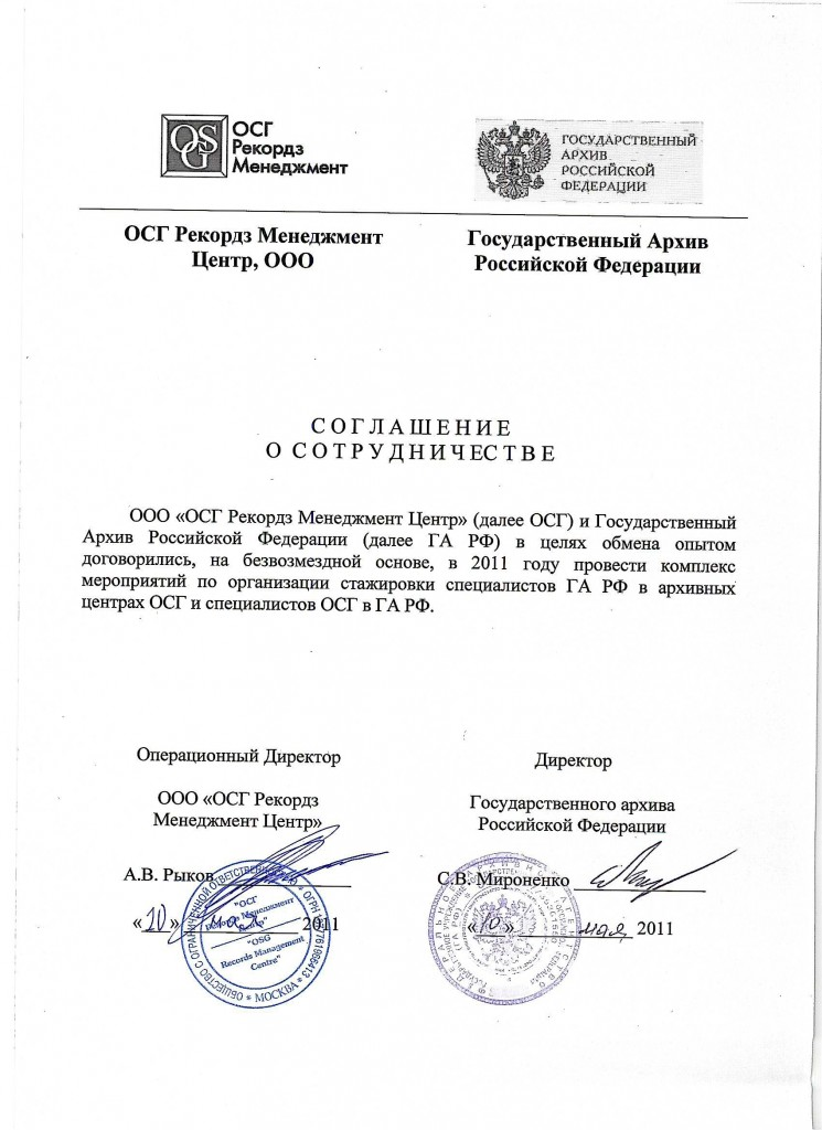 Agreement for cooperation between OSG and State Archive of Russia