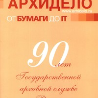 Архивное дело в России, прошлое, настоящее, будущее