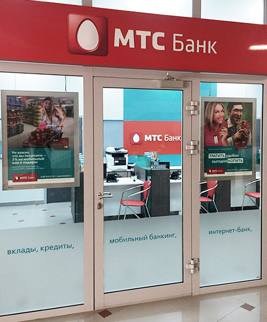 MTS Bank chooses OSG in major document storage tender