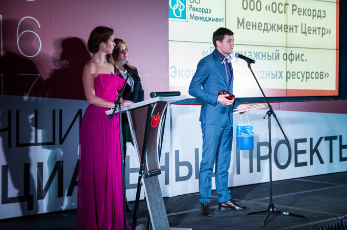 April 8, the annual awards ceremony -The Best Social Projects of Russia- was held at the Radisson Resort & Spa Zavidovo.