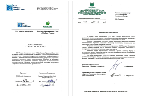 osg-sberbank-contract