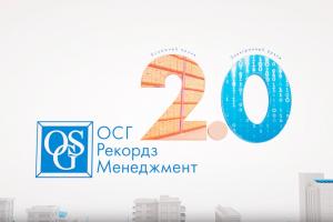 ОСГ Рекордз Менеджмент отметила 20-летие работы компании в России